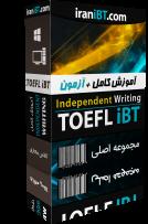 نرم افزار آموزش کامل TOEFL iBT Independent Writing