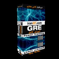 آموزش کامل GRE نرم افزار کلاس مجازی GRE