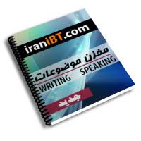 دانلود کتاب الکترونیکی موضوعات Independent Writing و Speaking تافل TOEFL iBT