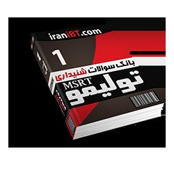 بانک نمونه سوالات شنیداری تولیمو و MSRT جلد اول