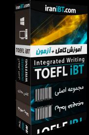 نرم افزار آموزش کامل TOEFL iBT Integrated Writing eTutor