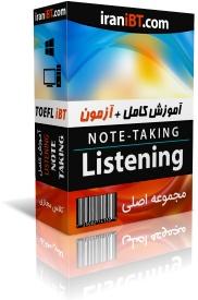آموزش کامل مهارت های شنیداری و یادداشت برداری تافل