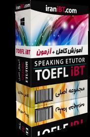 نرم افزار آموزش کامل TOEFL iBT Speaking
