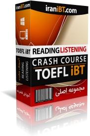 آموزش فشرده Reading و Listening تافل iBT