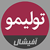 عضویت در کانل تلگرامی تولیمو آفیشال