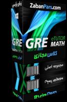 کلاس مجازی (آموزش ویدیویی) ریاضی (کوانت) GRE از پایه تا پیشرفته - GRE MATH eTUTOR