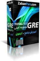 دانلود منابع و برنامه ریزی GRE دانلود نرم افزار GRE TOTAL PREP