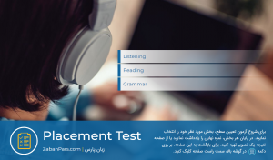 آزمون تعیین سطح تافل TOEFL iBT